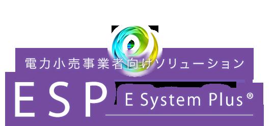 電力小売事業向け顧客管理システム(CIS)